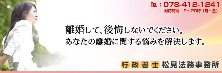 大阪で兵庫で離婚についてお悩みの方へ 離婚相談カウンセラー松見有祐のホームページ