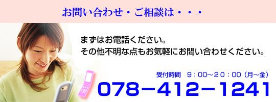 お問い合わせはお電話で078-412-1241まで。